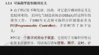 S7200西门子PLC视频教程第02讲_标清