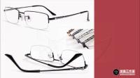 第1课: 眼镜的认识