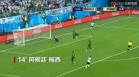 我在【全场集锦】梅西破门罗霍绝杀 阿根廷 2-1 尼日利亚截了一段小视频