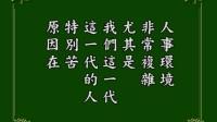 淨空老法師-阿彌陀經疏鈔演義(有字幕)204