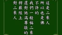 淨空老法師-阿彌陀經疏鈔演義(有字幕)201