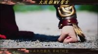 大泼猴MV誓言