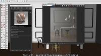 V-Ray for SketchUp 官方课程 - 第四课