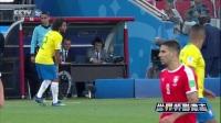 巴西2-0塞尔维亚 桑巴军团挺进16强 我爱世界杯 180703