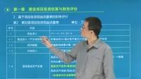 来学网来学教育造价工程师基础精讲班:建设工程造价案例分析-现金流量表09