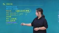 来学网来学教育造价工程师基础精讲班:建设工程造价管理-题型介绍01