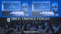 达索系统行业副总裁Olivier Ribet - 3DEXPERIENCE FORUM China 2018-SDCNSUBv1