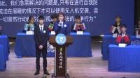 青岛为明学校国际部第三届模拟联合国精彩集锦