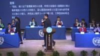 青岛为明学校国际部第三届模拟联合国第二场