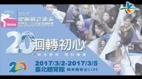 20170305-2 安麗益之源盃 韓雨 vs 金佳映