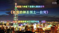 人教版初中地理八年级下册《祖国的神圣领土--台湾省》教学视频-广东省(2014学年度初中地理部级优课评选入围作品)