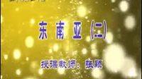 人教版初中地理七年级下册《东南亚》教学视频-吉林省(2014学年度初中地理部级优课评选入围作品)