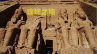 玫瑰之旅4埃及艳后夏宫与阿布辛贝神庙