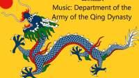 大清陆军军歌《颂龙旗》(大清帝国第三首非官方国歌)