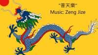 曾纪泽《普天乐(华祝歌)》(大清帝国第一首非官方国歌)