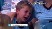 乌拉圭小球迷放声痛哭惹人疼 宏观世界波 180707