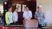 """黄磊上演""""狐假猫威"""" 被封为三等村民 极限挑战 180708"""
