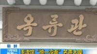 """朝鲜:玉流馆""""统一冷面""""名声大噪 180709"""