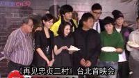 《再见忠贞二村》台北首映  明星与戏迷同包水饺