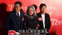 70多位演员离港宣传 曾志伟感叹TVB号召力