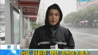 """浙江:台风""""玛莉亚""""登陆 温州风大雨大 180711"""