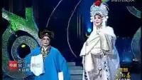 曲剧《白蛇传·断桥》小青妹且慢举龙泉宝剑_刘艳丽演唱