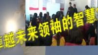沈鑫老师宣传片宗业文化首席培训师讲师