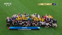 我在【颁奖仪式】欧洲红魔获季军 国际足联主席因凡蒂诺为其颁奖截取了一段小视频
