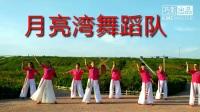 月亮湾广场舞《我的初恋》