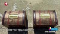 孙红雷退位让贤 罗志祥新官上任抽选题 极限挑战 180715