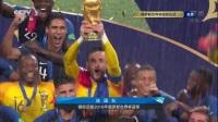 举杯时刻!法国全队高举大力神杯 卢日尼基变成欢乐海洋