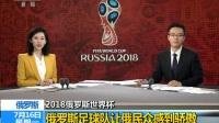 2018俄罗斯世界杯 俄罗斯足球队让俄民众感到骄傲 180716