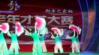 """秀芳华""""助老之家杯""""中老年才艺大赛炫舞队表演舞蹈《茉莉花》"""