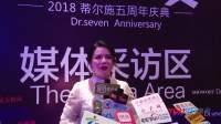 """2018蒂尔施""""嗨FUN一夏""""五周年庆典暨新品发布会盛大举行"""