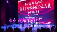 第二届欢乐云杯广场舞决赛