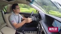 新车评网:试驾雷克萨斯GS450h视频