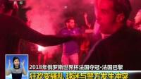 2018年俄罗斯世界杯法国夺冠 狂欢变骚乱 球迷与警方发生冲突