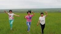 黑龙江绿色米都馨月广场舞姐妹游草原