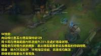 【游民星空】《英雄联盟》重做英雄 ─ 阿卡丽:中文技能介紹