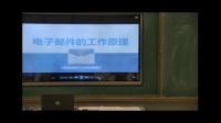 部编新教材浙教版高中信息技术选修3 网络技术应用《电子邮件》获奖课教学视频优秀示范课教学实录