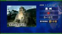 2008年01月01日CCTV13广告片段