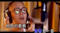 何佳骏-似水年华的青春(真人版)     KTV