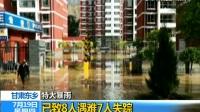 甘肃:特大暴雨已致8人遇难 7人失踪 180719