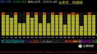 2018全中文流行DJ版