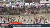 2018融水安太乡培秀村闹鱼节