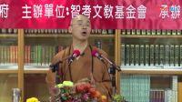 《佛教的因果教育》法藏和尚主講,於彰化慧德精舍20180707