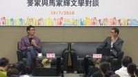 香港书展2018:M&M: 谈谈小说吧 — 麦家与马家辉文学对谈