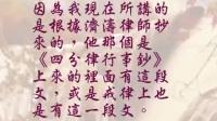 03廣化律師教誡錄-八敬法(1)-(4)