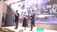 """派澜""""仲夏之夜""""社交舞会20180721"""
