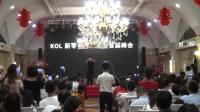 KOL新零售跨界联盟首届峰会